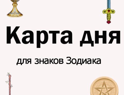 Карта дня для знаков зодиака на 30.05.2019